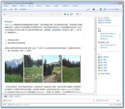 Windows Live Writer搶鮮版_功能說明:用部落格寫心情