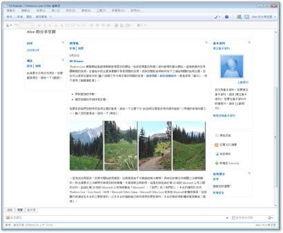 Windows Live Writer搶鮮版_功能說明:所見即所得