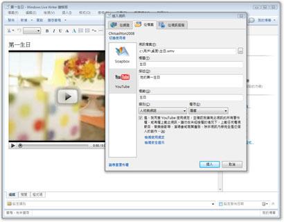 Windows Live Writer搶鮮版_功能說明:影片讓您的部落格更生動